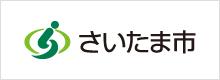 さいたま市ホームページ