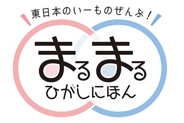東日本連携商品サンプルイメージ
