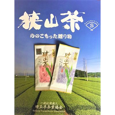 狭山茶パックの画像