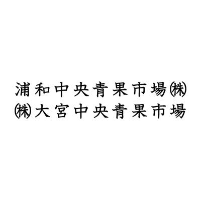 大宮中央青果市場・浦和中央青果市場ロゴ