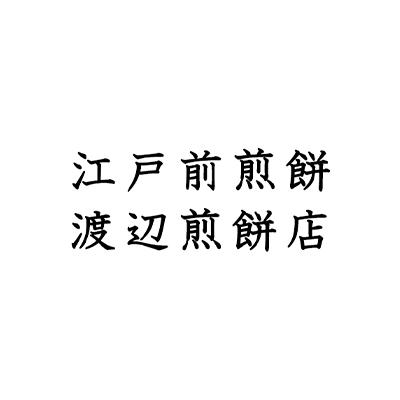 江戸前煎餅渡辺煎餅屋ロゴ