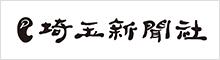 埼玉新聞社