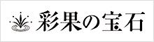 彩果の宝石オフィシャルサイト